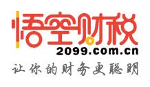 公司注册首选悟空财税